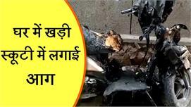 दिल्ली : घर में खड़ी स्कूटी में लगाई...