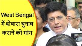 BJP की West Bengal में दोबारा चुनाव...