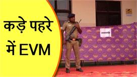 मतदान के बाद EVM की सुरक्षा को RPF और...