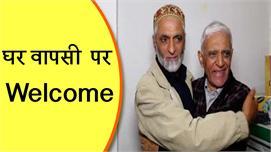 Kashmiri Pandit की घर वापसी से खुशी की...