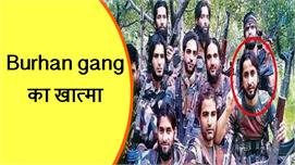 Burhan gang का आखिरी सदस्य encounter...