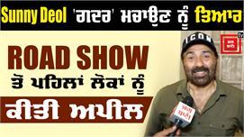 Exclusive: Road Show से पहले Sunny Deol...