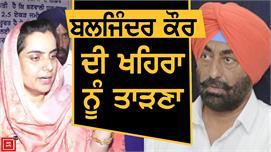 Bhattal के थप्पड़ को Baljinder Kaur ने...