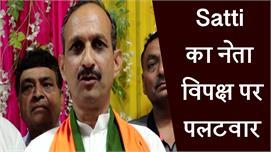 Satpal Satti का नेता विपक्ष पर पलटवार, ...