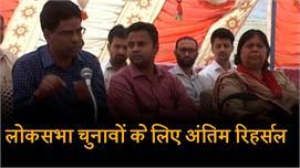 Lok Sabha Elections के लिए कर्मचारियों...
