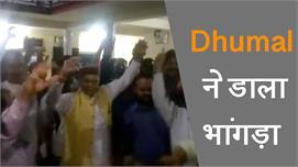 देखें बेटे की ताजपोशी पर P.K Dhumal ने...