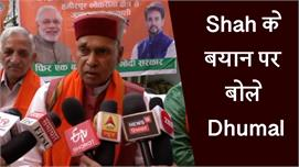 सुनिए Amit Shah के बयान पर क्या बोले...