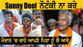 Jakhar का Sunny Deol और Dharminder को...