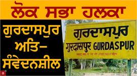Gurdaspur अति Sensitive हलका घोषित,...