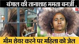 बंगाल की तानाशाह ममता बनर्जी , मीम शेयर...