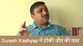 Suresh Kashyap का दावा, भारी बहुमत के...