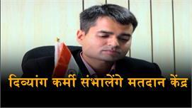 Mandi संसदीय क्षेत्र में दिव्यांग...