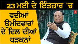 Exit Poll 'ਤੇ Santokh Chaudhary ਦਾ...