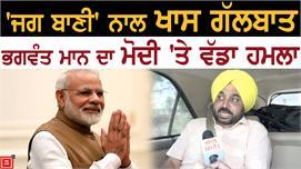Exclusive: Bhagwant Mann ਨੇ ਪ੍ਰਧਾਨ...