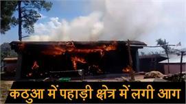 Kathua में पहाड़ी क्षेत्र में लगी आग,...