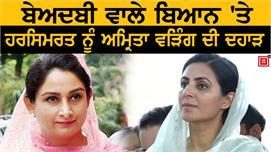 Hema Malini पर बोली Amrita Waring -...