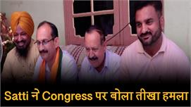 Satti ने Congress पर बोला तीखा हमला,...
