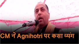 CM ने Mukesh Agnihotri पर कसा व्यंग,...