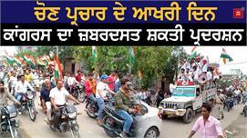 Dinanagar 'ਚ Congress ਦਾ ਜ਼ਬਰਦਸਤ ਸ਼ਕਤੀ...