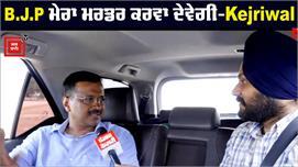 Punjab Kesari Exclusive B.J.P से जान का...