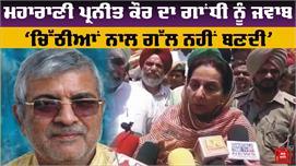 Praneet Kaur ने Dharamvir Gandhi पर...