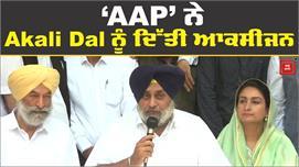 Aam Aadmi Party के क्लेश  ने Akali Dal...