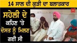 Rape पीड़ता को मिलने पहुंचे Sukhpal...