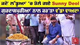 Sunny Deol ਨੇ Gurdaspur ਨਾਲ ਕਰ'ਤਾ ਵੱਡਾ...