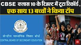 CBSE Class 10th 2019: Toppers List,...