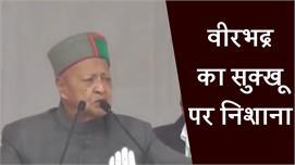 वीरभद्र ने कुलदीप राठौर के बहाने सुक्खू...