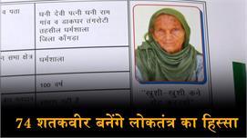 Kangra के 74 शतकवीर भी लोकतंत्र में...
