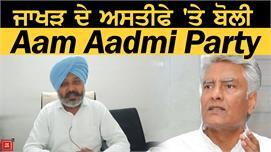 Aam Aadmi Party  ਨੇ Jakhar ਤੋਂ ਬਾਅਦ...