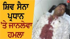 Shiv Sena ਆਗੂ 'ਤੇ ਹਥਿਆਰਾਂ ਨਾਲ ਹਮਲਾ,...
