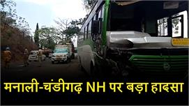 Manali-chandigarh NH पर बड़ा हादसा,...