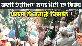 Breaking : Bathinda 'ਚ Modi ਦਾ ਕਾਲੀ...