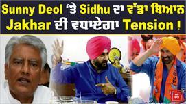 Exclusive: Sunny Deol ਲਈ Navjot Sidhu...
