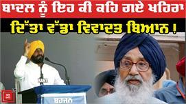 Sukhpal Khaira ने Parkash Singh Badal...