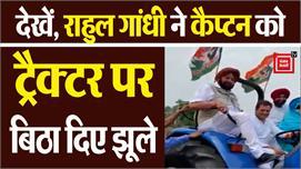 Exclusive:Punjab आए Rahul Gandhi की...