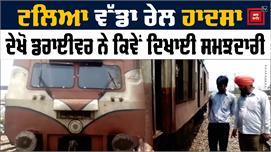 Jalandhar 'ਚ ਟਲਿਆ ਵੱਡਾ Rail Incident,...