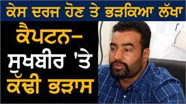 Exclusive: lakha Sidhana ਦਾ Captain ਅਤੇ...
