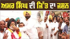 Fatehgarh Sahib 'ਚ Amar Singh ਦੀ ਜਿੱਤ...