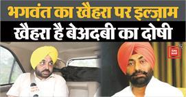 Bhagwant Mann ने Khaira और Bains पर...