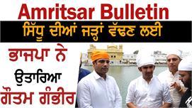 Amritsar Bulletin : ਗੌਤਮ ਗੰਭੀਰ ਨੇ ਸਿੱਧੂ...