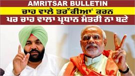 Amritsar Bulletin : ਅੰਮ੍ਰਿਤਸਰ 'ਚ ਪਹੁੰਚੇ...