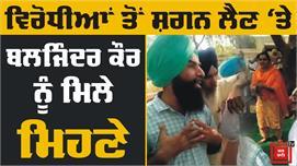AAP ਉਮੀਦਵਾਰ Baljinder Kaur ਨੂੰ ਲੋਕਾਂ ਨੇ...