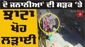 Jalandhar ਦੀ ਸੜਕ 'ਤੇ ਔਰਤ ਨਾਲ ਸ਼ਰ੍ਹੇਆਮ...