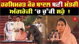 PM Modi ਦੀ ਕੈਬਨਿਟ 'ਚ Harsimrat Badal...