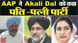 2022 में अकेले चुनाव  लड़ेगी BJP - AAP
