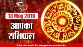 Aaj ka rashifal | 13 May 2019 rashifal...