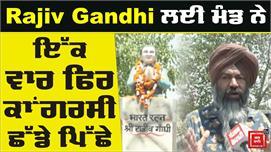 Rajiv Gandhi ਲਈ ਦੇਖੋ Gursimrat Singh...